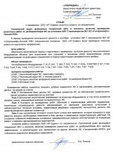 Отзыв АО «Газпромнефть-ОНПЗ»