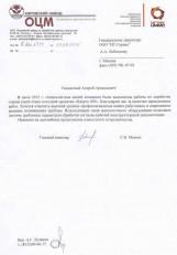 Отзыв ОАО «КЗОЦМ»