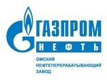 АО «Газпромнефть-ОНПЗ»